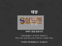 【먹튀사이트】 태양 먹튀검증 SUN 먹튀확정  토토먹튀