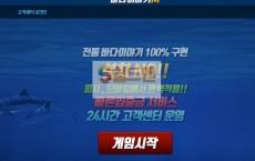 【먹튀사이트】 바다이야기 먹튀검증 바다이야기 먹튀확정 tvmmz.com 토토먹튀