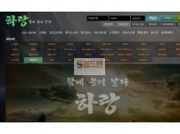 【먹튀사이트】 하랑 먹튀검증 HARANG 먹튀확정 hero-ha3.com 토토먹튀