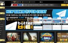 【먹튀사이트】 버터 먹튀검증 BUTTER 먹튀확정 butterkorea.com 토토먹튀