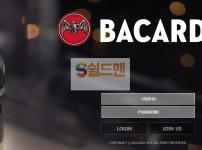 【먹튀사이트】 바카디 먹튀검증 BACARDI 먹튀확정 bcd-151.com 토토먹튀