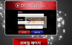 【먹튀사이트】 둥지 먹튀검증 DUNGJI 먹튀확정 dj-spo.com 토토먹튀
