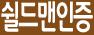 먹튀검증 - 쉴드맨